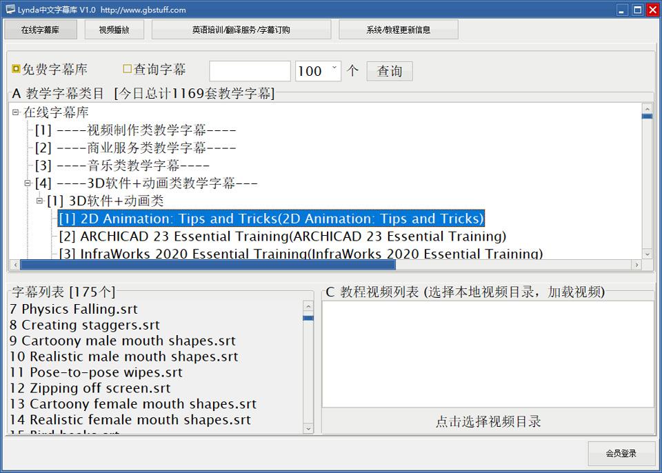 琪派听译培训网 Lynda Com全站全类别字幕库系统 数千套中文字幕 视频 持续更新 内容介绍与下载