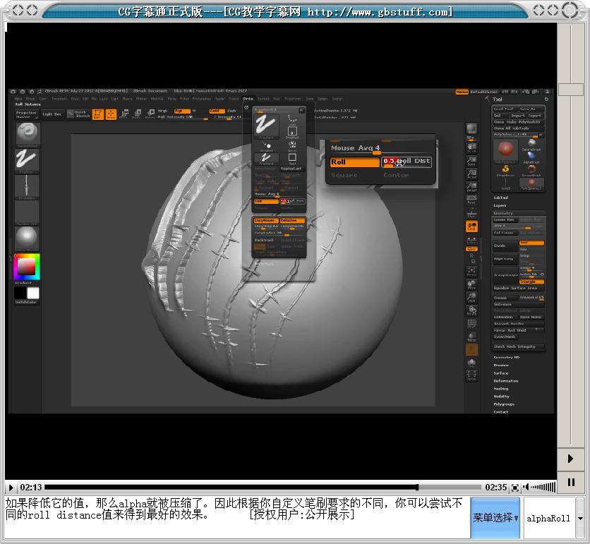 New features tutorial of ZBrush 4.0(Zbrush 4.0新功能教学)